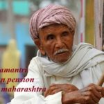 महाराष्ट्र वृद्धाअवस्था पेंशन योजना 2020 | Vidhwa Pension Yojana Maharashtra