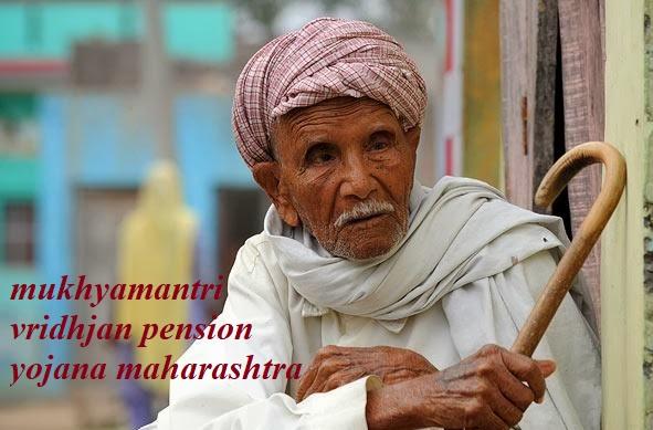 Online form vridhjan pension yojana maharashtra
