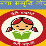 Jharkhand Mukhyamantri Kanyadan Yojana Application Form 2020 | झारखंड मुख्यमंत्री कन्यादान योजना आवेदन फॉर्म2020