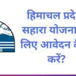 Application form Sahara yojana Himachal Pradesh 2020 | हिमाचल प्रदेश सहारा योजना एप्लीकेशन फॉर्म 2020