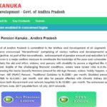 Application YSR Pension Kanuka yojana AP