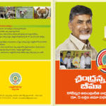 Application form Chandranna Bheema Scholarship