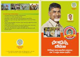 handranna bheema scholarship apply online