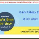 Sarbat sehat bima yojana Punjab | पंजाब सरबत सेहत बीमा योजना 2020