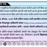 Maharashtra Voter ID Card Download
