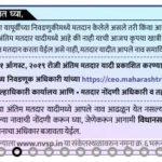 Voter List 2019Maharashtra