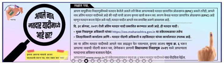 Maharashtra Voter ID Card Download