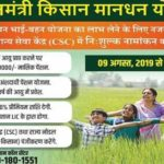 Application form PM kisan mandhan yojana Scheme