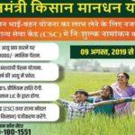 Application form PM kisan mandhan yojana Benefit 2021 एप्लीकेशन फॉर्म प्रधानमंत्री किसान मानधन योजना लाभ कैसे लें ?