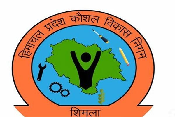 Application form Mukhya Mantri Gram Kaushal Yojana HP