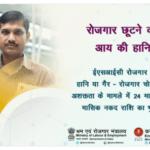 Atal Bimit Vyakti Kalyan Yojana Application Form अटल बीमित व्यक्ति कल्याण योजना