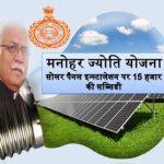 Manohar Jyoti Yojana Haryana Solar Home Subsidy Scheme हरियाणा सरकार मनोहर ज्योति योजना