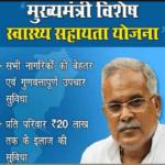 डॉ. खूबचन्द बघेल स्वास्थ्य सहायता योजना | CG Vishesh Swasthya Sahayta Yojana
