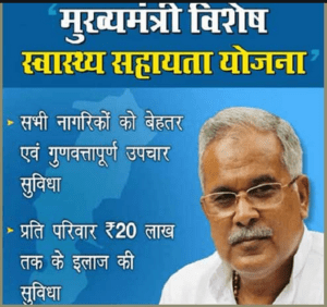 Mukhyamantri Vishesh Swasthya Sahayta Yojana CG