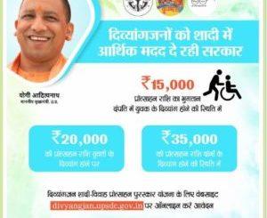 Divyanag Shaddi Protsahan Yojana UP