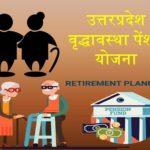 UP Mukhyamantri Pension Yojana | उत्तर प्रदेश मुख्यमंत्री पेंशन योजना 2020