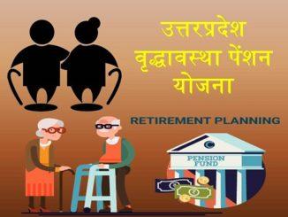 UP Mukhyamantri Pension Yojana