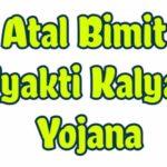 अटल बिमित व्याक्ति कल्याण योजना पंजीकरण   Atal Bimit Vyakti Kalyan Yojana