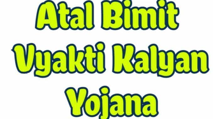 Atal Bimit Vyakti Kalyan