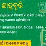 ओडिशा कालिया छात्रवृत्ति योजना 2020