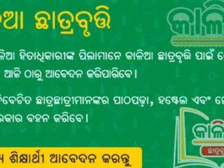 Kalia Scholarship Yojana