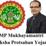 मध्यप्रदेशमुख्यमंत्री शिक्षा प्रोत्साहन प्रोत्साहन योजना 2020