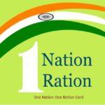 Ek Desh Ek Ration Card Yojana | एक देश एक राशन कार्ड योजना