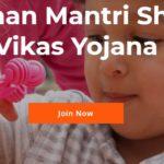 एप्लीकेशन फॉर्म शिशु शिक्षा विकास योजना 2020 | Shishu Shiksha Vikas Yojana 2020