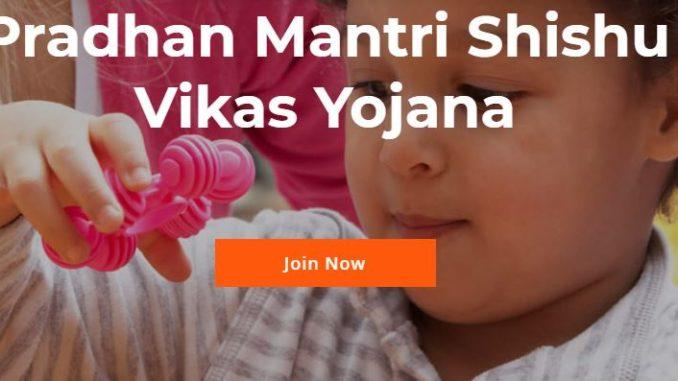 Shishu Shiksha Vikas Yojana