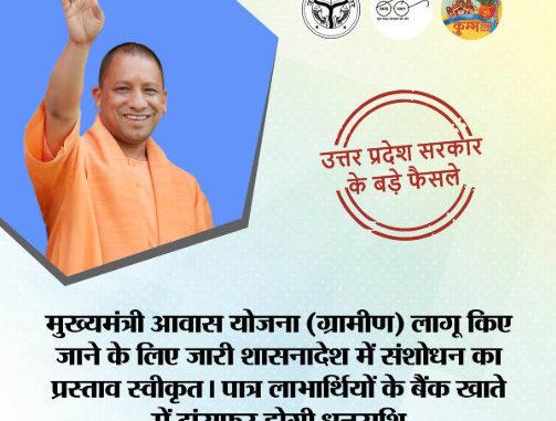 Uttar Pradesh Awas Shayta