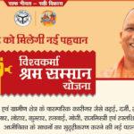 UP Vishwakarma Shram Sammaan Yojana 2020 | उत्तर प्रदेश विश्वकर्मा श्रम सम्मान योजना एप्लीकेशन फॉर्म 2020