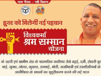 vishwakarma shram sammaan yojana