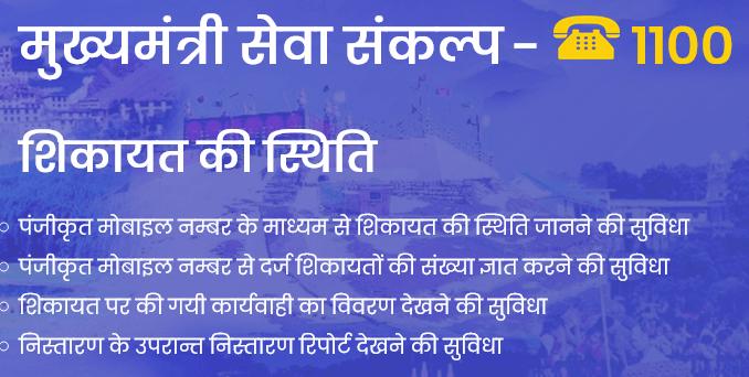 Himachal Pradesh seva sankalp helpline