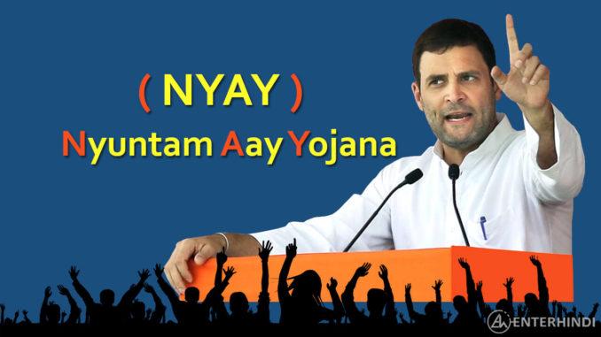 Nyuntam Aay Garanty Yojana
