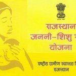Rajasthan Navjat Suraksha Yojana 2020 | राजस्थान नवजात सुरक्षा योजना 2020