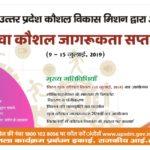 UP Kaushal Vikas Yojana List 2020 | उत्तर प्रदेश कौशल विकास मिशन योजना रजिस्ट्रेशन फॉर्म 2020