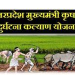 UP Kisan Sarvhit Bima Yojana 2020 | यूपी मुख्यमंत्री किसान दुर्घटना कल्याण बीमा योजना एप्लीकेशन फॉर्म 2020