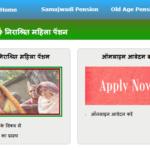 UP Nirashrit Mahila Pension Yojana 2020 | उत्तर प्रदेश निराश्रित महिला पेंशन योजना एप्लीकेशन फॉर्म 2020