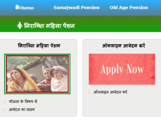 UP Nirashrit Mahila Pension Yojana