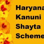 Application Form Haryana Kanuni Sahayata Scheme | हरियाणा कानूनी सहायता स्कीम