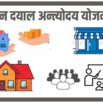 Application Form HP Deendayal Antyodaya Yojana 2020| हिमाचल प्रदेश दीन दयाल अन्त्योदय योजना 2020