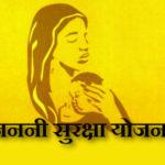 Janani Suraksha Yojana Himachal Pradesh 2020| हिमाचल प्रदेश जननी सुरक्षा योजना 2020