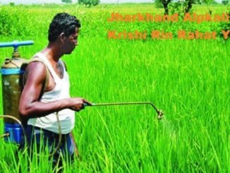 Jharkhand Alpkalin Krishi Rin Rahat Yojana