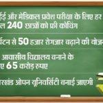 Aavedan Jharkhand Vishesh Chatravriti Yojana 2020 | एप्लीकेशन फॉर्म झारखण्ड मुख्यमंत्री विशेष छात्रवृत्ति योजना 2020