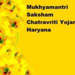 Haryana Mukhyamantri Saksham Chatravriti Yojana Application Form | हरियाणा मुख्यमंत्री सक्षम छात्रवृत्ति योजना एप्लीकेशन फॉर्म 2020