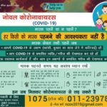 Uttar Pradesh Corona Virus Arthik Sahayata Yojana   उत्तर प्रदेश कोरोना वायरस मजदूर आर्थिक सहायता