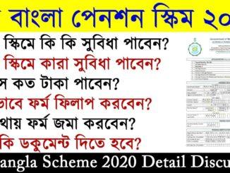 West Bengal Jai Bangla Pension Scheme