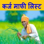 झारखंड अल्पकालीन कृषि ऋण राहत योजना 2020 | झारखण्ड किसान कर्ज माफ़ी लिस्ट 2020 | Jharkhand Kisan Karj Mafi Beneficiary List 2020