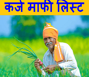 Jharkhand Kisan Karj Mafi Beneficiary