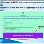 Jharkhand corona sahayta Helpline Number झारखण्ड विशेष सहायता मोबाइल ऍप डाउनलोड